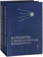 Космонавтика и ракетно-космическая промышленность. В 2-х книгах. Кн.1 Зарождение и становление (1946-1975) Кн. 2. Развитие отрасли (1976-1992).