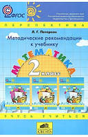Математика. 2 класс. Методические рекомендации к учебнику