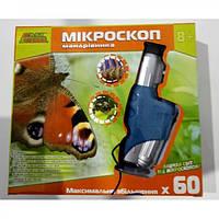 Микроскоп путешественника детский