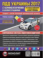 Правила Дорожного Движения Украины 2017 с комментариями и иллюстрациями.