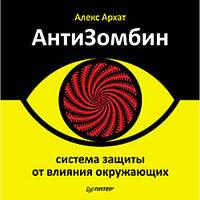 АнтиЗомбин: система защиты от влияния окружающих