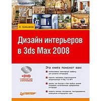 Дизайн интерьеров в 3ds Max 2008 (+DVD)