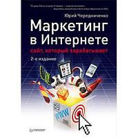 Маркетинг в Интернете: сайт, который зарабатывает. 2-е издание