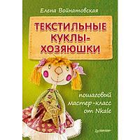 Текстильные куклы-хозяюшки: пошаговый мастер-класс от Nkale