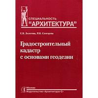 Градостроительный кадастр с основами геодезии. Учебник.