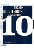 Дизайн логотипов и бланков - 10