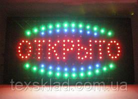 Світлодіодна вивіска ВІДКРИТО (48х25см)