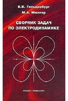 Сборник задач по электродинамике: Учебное пособие для вузов Изд. 2-е, доп.