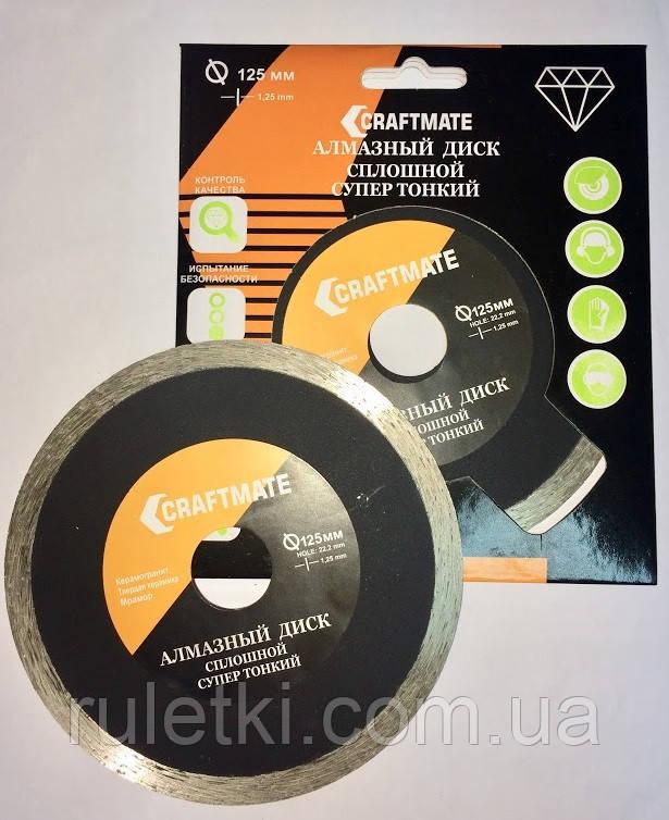 Диск алмазный KRAFTMATE (Польша) 125 мм тонкий 1.5мм