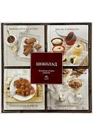 Шоколад. Коллекция лучших рецептов (набор из 4-х книг)