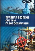 Правила безпеки систем газопостачання