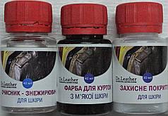 Набір для фарбування м'якої шкіри, шкіряних курток, рукавичок, сумок