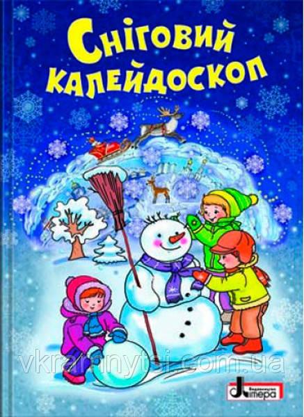 Сніговий калейдоскоп. Зимова лічилка, оповідання, казки, вірші, загадки | Зимові свята