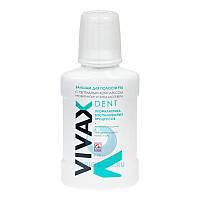 Бальзам «VIVAX DENT» с пептидным комплексом, «НЕОВИТИНОМ»® и гелем Алоэ- Вера (выраженный противовоспалительны
