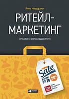 Ритейл-маркетинг: Практики и исследования