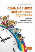 Семь навыков эффективных родителей. Семейный тайм-менеджмент, или Как успевать все