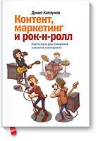 Контент, маркетинг и рок-н-ролл