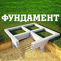 Заливка фундамента Киев