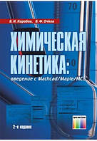 Химическая кинетика: введение с Mathcad/Maple/MCS