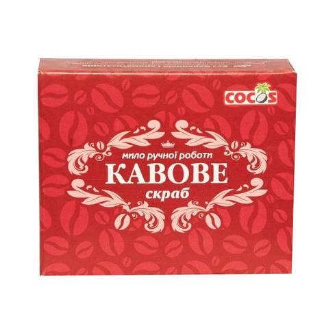 Натуральное мыло-скраб кофейное, Cocos, 100 г, фото 2