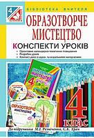 Уроки образотворчого мистецтва : посібник для вчителя : 4 кл. ( до підр. Резніченко, Трач ) + компакт диск