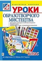 Уроки образотворчого мистецтва : посібник для вчителя : 7 кл. ( до підр. Федун ) + компакт диск (за програмою 2012 р.)