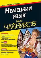 Немецкий язык для чайников (+аудиокурс)