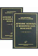Лечение кожных и венерических болезней. Руководство для врачей. В 2 томах (комплект из 2 книг)