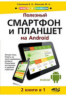 Полезный смартфон и планшет на Аndroid. 2 книги в 1