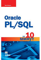 Oracle PL/SQL за 10 минут