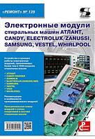 Электронные модули стиральных машин АТЛАНТ, CANDY, ELECTROLUX/ZANUSSI, SAMSUNG, VESTEL, WHIRLPOOL Вып.139