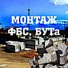 Монтаж фундаментных блоков, бута в Киеве