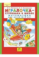 Игралочка - ступенька к школе. Часть 4 (1). Математика для детей 6-7 лет.