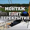 Монтаж плит перекрытия в Киеве