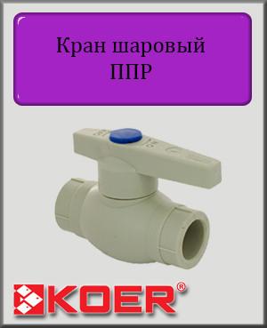 Кран шаровый (ручка) для холодной воды 32 Koer  полипропилен