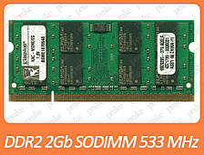 DDR2 2GB 533 MHz (PC2-4200) SODIMM разные производители