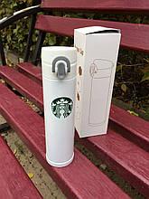 Термос Старбакс Starbucks (белый цвет-450 мл.)