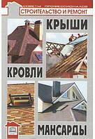 Крыши, кровли, мансарды