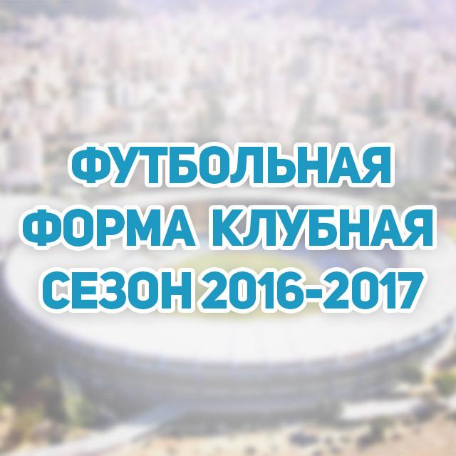 Футбольная форма клубная сезон 2016-2017