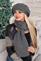 Зимний женский комплект «Вива» (берет и шарф) Темно-серый