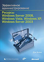 Эффективное администрирование. Ресурсы Windows Server 2008, Windows Vista, Windows XP, Windows Server 2003 + (CD)