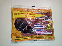 Ратид-1 гранулы от грызунов 100 г