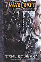WarCraft. Трилогия Солнечного родника. Книга 2. Тени во льдах