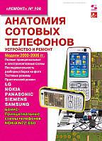 Анатомия сотовых телефонов. Устройство и ремонт. Ремонт № 108