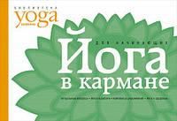 Йога в кармане: Краткое руководство по самостоятельной практике для начинающих