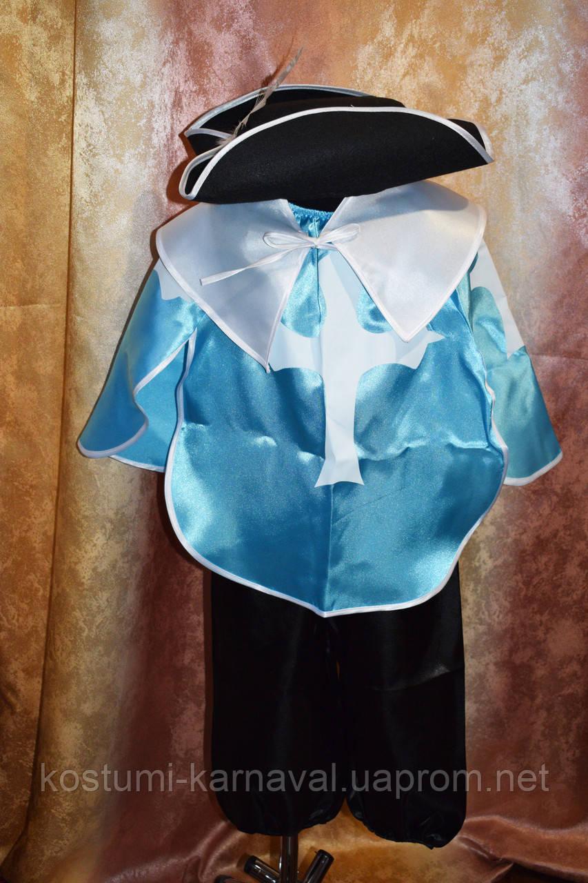 Мушкетер карнавальный костюм - Голубой