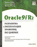 Oracle 9iR2: разработка и эксплуатация хранилищ баз данных