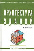 Архитектура зданий. Учебное пособие
