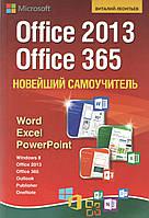 Новейший самоучитель Office 2013 и Office 365