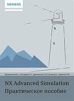 NX Advanced Simulation. Практическое пособие